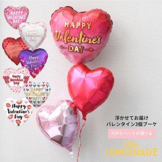 【送料無料】浮かせてお届け バレンタインハート3個バルーンブーケ バレンタイン 飾り デコレーション バレンタイン