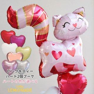 【送料無料】浮かせてお届け バレンタイン 飾り ピンクねこのハート2個ブーケ 浮かせてお届け バルーン 風船 ヘリウムガス入り