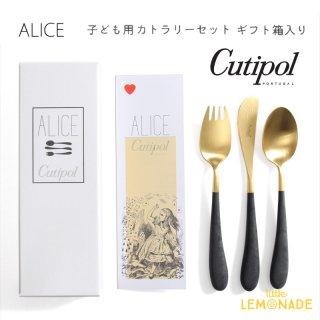 【Cutipol】クチポール 子供用 カトラリー3点 セット ALICE  ブラック/ゴールド  【ナイフ・フォーク・スプーン】 子ども用 ベビー用 黒 Black  (39725165)