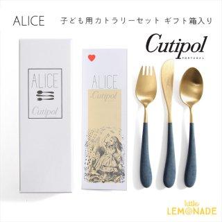 【Cutipol】クチポール 子供用 カトラリー3点 セット ALICE  ブルー/ゴールド  【ナイフ・フォーク・スプーン】 子ども用 ベビー用 青 Blue Black  (39725170)