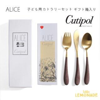 【Cutipol】クチポール 子供用 カトラリー3点 セット ALICE  ブラウン/ゴールド  【ナイフ・フォーク・スプーン】 子ども用 ベビー用 茶色 Brown  (39725175)