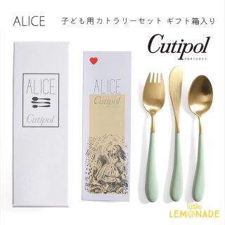 【Cutipol】クチポール 子供用 カトラリー3点 セット ALICE  セラドン/ゴールド  【ナイフ・フォーク・スプーン】 子ども用 ベビー用 Celadon  (39725180)