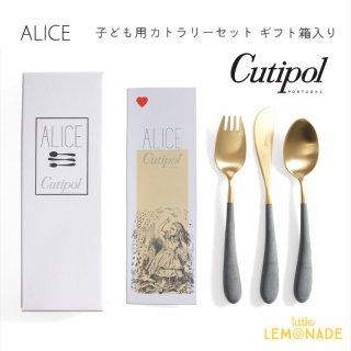 【Cutipol】クチポール 子供用 カトラリー3点 セット ALICE  グレイ/ゴールド  【ナイフ・フォーク・スプーン】 子ども用 ベビー用 Gray (39725185)