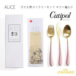 【Cutipol】クチポール 子供用 カトラリー3点 セット ALICE  ピンク/ゴールド  【ナイフ・フォーク・スプーン】 子ども用 ベビー用 Pink (39725190)