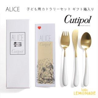 【Cutipol】クチポール 子供用 カトラリー3点 セット ALICE  ホワイト/ゴールド  【ナイフ・フォーク・スプーン】 子ども用 ベビー用 白 White (39725195)