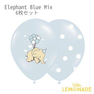 【Party Deco】6枚入り 2デザイン ベビーブルー エレファントバルーン11インチ 28cm (SB14P-255-000-6)