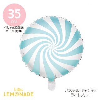 【Party Deco】 パステルキャンディ/ライトブルー 【ぺしゃんこでお届け】(FB20P-001J)