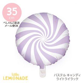 【Party Deco】 パステルキャンディ/ライトライラック 【ぺしゃんこでお届け】 (FB20P-004J)