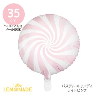 【Party Deco】 パステルキャンディ/ライトピンク 【ぺしゃんこでお届け】 (FB20P-081J)