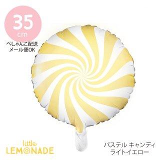 【Party Deco】 パステルキャンディ/ライトイエロー 【ぺしゃんこでお届け】 (FB20P-084J)