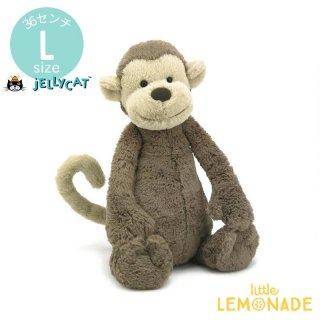 【Jellycat ジェリーキャット】 Bashful Monkey Lサイズ モンキー ぬいぐるみ さる 36cm  (BAL2MK)  【正規品】