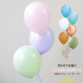 ヘリウムガス入りゴム風船3個ブーケ 好きな色が選べる バブルバルーン 誕生日 バルーン【浮かせてお届け】ゴム風船 ジェンダーリビール 風船  送料無料  4br