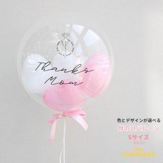 母の日 Sサイズ 色が選べる ハートのゴム風船 リボン付き バブルバルーン【浮かせてお届け】  送料無料