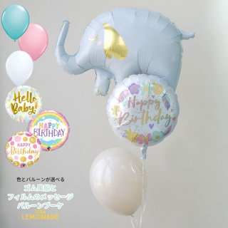 おやすみゾウさんのサブメッセージ付き4BRゴム風船のブーケ【浮かせてお届け】【送料無料】スリーピーエレファント 誕生日 バルーン