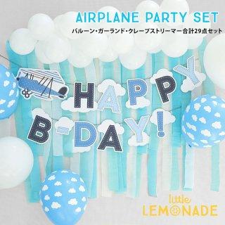 飛行機テーマのパーティーセット 誕生日 バルーン パーティー 飾り party deco飛行機ガーランド ゴム風船・クレープストリーマー リトルレモネード LLS