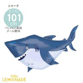サメのフィルム風船【ガスなし ぺしゃんこでお届け】バルーン 海の王様 青いサメの特大バルーン 男の子 海 夏 メール便可