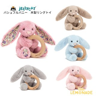 <img class='new_mark_img1' src='https://img.shop-pro.jp/img/new/icons1.gif' style='border:none;display:inline;margin:0px;padding:0px;width:auto;' />【Jellycat】 ジェリーキャット 木製リングトイ 全5色 Bashful Bunny Wooden Ring Toy 歯固め 【正規品】