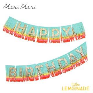 【Meri Meri】 レインボウ HAPPY BIRTHDAY フリンジ ガーランド キラキラ ラメ グリッター マルチカラー (215893)