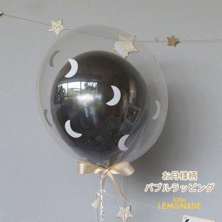 お月様柄 バブルラッピング 色が選べる 風船 ヘリウムガス リボン付き バブルバルーン【浮かせてお届け】 誕生日 バルーン midnight バルーン電報 送料無料