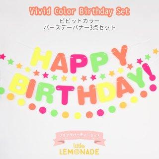 ビビットカラー バースデイ バナー3点セット HAPPY BIRTHDAY 誕生日 スター 飾り プチプラ MIC