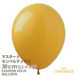 アースカラー【ゴム風船】 マスタード イエロー 黄色  【1枚 ばら売り センペルテックス】
