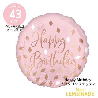 ハッピーバースデー ピンクコンフェッティ【ぺしゃんこでお届け】17インチ ピンク アルミバルーン フィルムバルーン 女の子 誕生日 1歳 バルーン 大人 飾り 風船 バルーン ガスなし メール便可