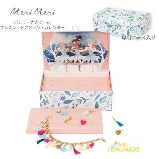 <img class='new_mark_img1' src='https://img.shop-pro.jp/img/new/icons1.gif' style='border:none;display:inline;margin:0px;padding:0px;width:auto;' />【Meri Meri】 ブレスレットになるバレリーナ アドベントカレンダー  Ballerina Charm Bracelet Advent Calendar Suitcase(217585)