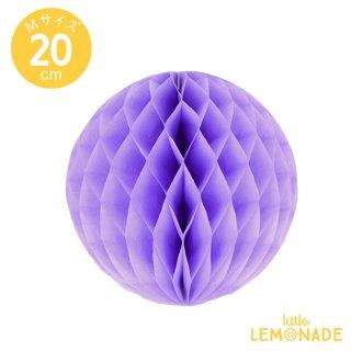 アメリカ製 ハニカムボール ライトパープル 20cm 【4セットまでメール便発送可】