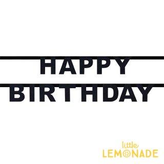 【my little day マイリトルデイ】 HAPPY BIRTHDAY バナー グリッター ブラック フランス製 誕生日バナー
