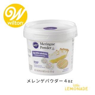 【Wilton】 メレンゲパウダー4oz アイシング用 乾燥卵白 113g ウィルトン(03-6682)