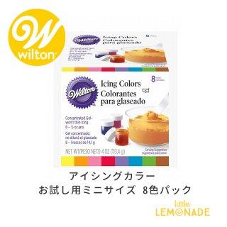 【Wilton】 アイシングカラー お試し用ミニサイズ 8色パック ウィルトン(601-5577)