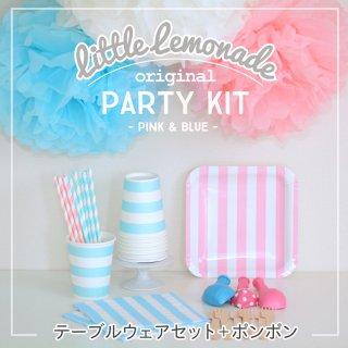 【送料無料】パーティーキット ピンクxブルー ストライプ ポンポン付 【お誕生日 ベビーシャワー SAMBELLINA 】