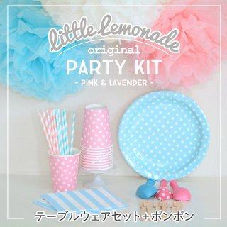 【送料無料】パーティーキット ピンクxブルー ドット ポンポン付 【お誕生日 ベビーシャワー SAMBELLINA 】