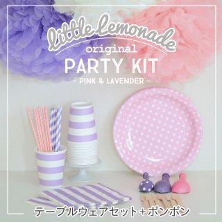 【送料無料】パーティーキット ピンクxパープル ポンポン付 【お誕生日 ベビーシャワー SAMBELLINA 】