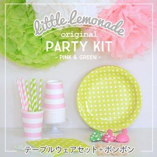 【送料無料】パーティーキット ピンクxグリーン ポンポン付 【お誕生日 ベビーシャワー SAMBELLINA 】