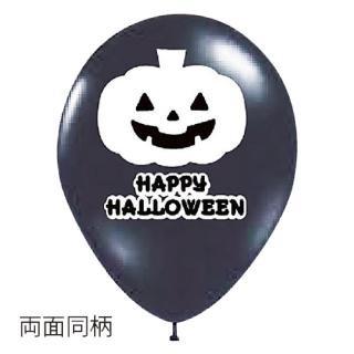 イラスト入り パーティーバルーン HAPPY HALLOWEEN ブラック【ハロウィン】【ばら売り】