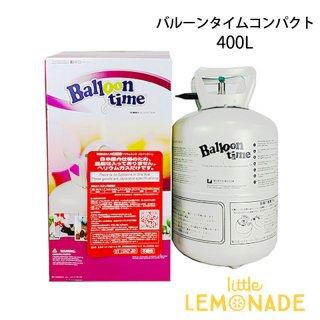 【浮かぶ風船】【ヘリウムガス】バルーンタイム 大 400L 使い捨てヘリウムガスボンベ