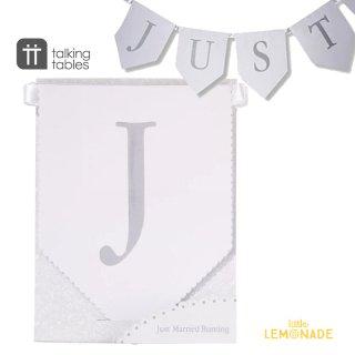 【Talking Tables】JUST MARRIED ウエディングパーティーガーランド 紙製 フラッグガーランド(S-AIR-JMBUNTING) ◆SALE トーキングテーブルス