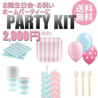 【送料無料】パーティーキット ピンクxブルー ストライプ 基本セット 【お誕生日 ベビーシャワー SAMBELLINA 】