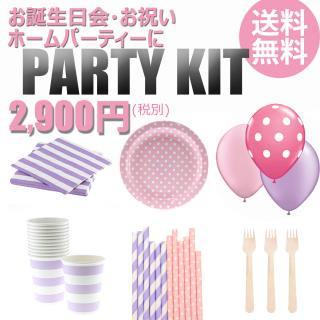 【送料無料】パーティーキット ピンクxパープル 基本セット 【お誕生日 ベビーシャワー SAMBELLINA 】