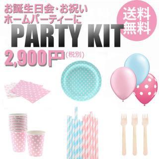 【送料無料】パーティーキット ピンクxブルー ドット 基本セット 【お誕生日 ベビーシャワー SAMBELLINA 】