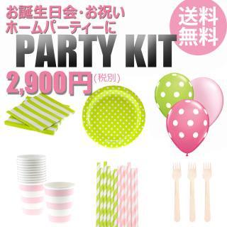 【送料無料】パーティーキット ピンクxグリーン 基本セット 【お誕生日 ベビーシャワー SAMBELLINA 】