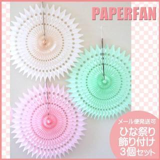 ペーパーファン スプリングパーティー 50cm x3個セット ミントグリーン ピンク アイボリー