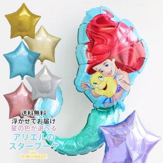 【送料無料】人魚姫 アリエル スター バルーン ブーケ【浮かせてお届け】ヘリウムガス入り メッセージ付 色が選べる