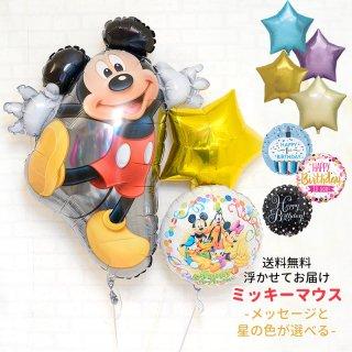 【送料無料】ミッキーマウス バースディバルーンブーケ【浮かせてお届け】ヘリウムガス入り メッセージ付 選べるデザイン