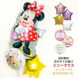 【送料無料】ミニーマウス バースディバルーンブーケ【浮かせてお届け】ヘリウムガス入り メッセージ付 選べるデザイン