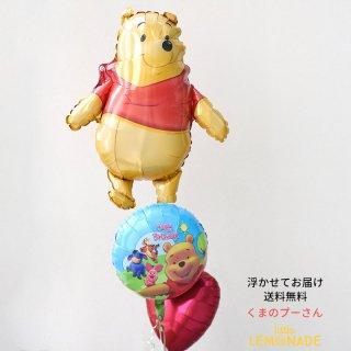 【送料無料】くまのぷーさん バースディバルーンブーケ【浮かせてお届け】ヘリウムガス入り メッセージ付 選べるデザイン