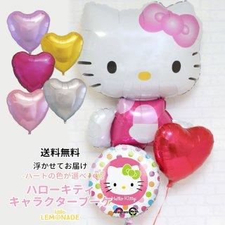 【送料無料】HELLO KITTY キティ&ハートバルーンブーケ【浮かせてお届け】ヘリウムガス入り メッセージ付