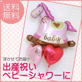 【送料無料】女の子 ベビー木馬バルーン 出産祝い ベビーシャワー【浮かせてお届け】ヘリウムガス入り メッセージ付