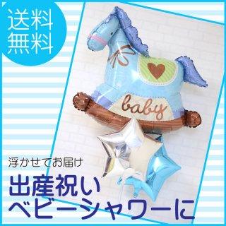 【送料無料】男の子 ベビー木馬バルーン 出産祝い ベビーシャワー【浮かせてお届け】ヘリウムガス入り メッセージ付